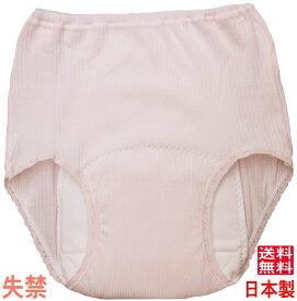尿漏れパンツ 失禁パンツ 女性用 吸水150cc 【1枚入り】 日本製