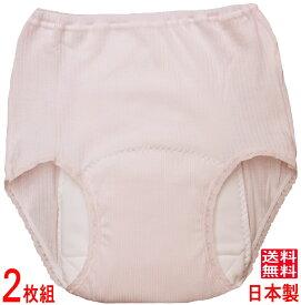 尿漏れパンツ 失禁パンツ 女性用 吸水150cc 【2枚組】 日本製