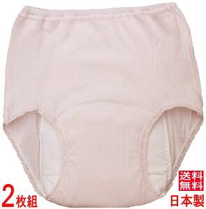 失禁パンツ 尿漏れパンツ 女性用 150cc吸水 S/M/L/LL/3L【2枚組】 日本製 品番32029