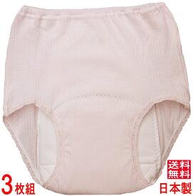 尿漏れパンツ 失禁パンツ 女性用 吸水150cc 【3枚組】 日本製