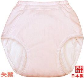 尿漏れパンツ 失禁パンツ 女性用 吸水300cc 【1枚入り】 日本製