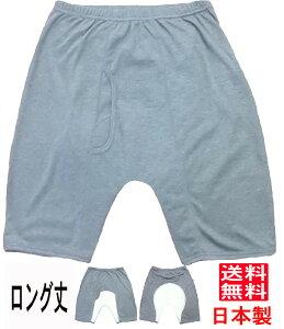 失禁パンツ 尿漏れパンツ 男性用ロング丈 100cc吸水 M/L/LL【1枚入り】 日本製 品番33032