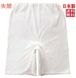 尿漏れパンツ 失禁パンツ 女性用3分丈 吸水30cc 【1枚入り】 日本製