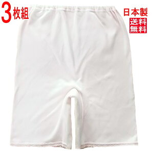 尿漏れパンツ 失禁パンツ 女性用3分丈 吸水30cc 【3枚組】日本製