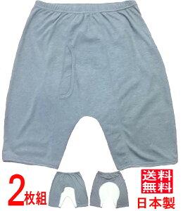 尿漏れパンツ 失禁パンツ 男性用ロング丈 吸水100cc 【2枚入り】 日本製