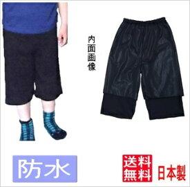 防水半ズボン [おねしょ用] 男女兼用 サイズ110〜160cm 日本製