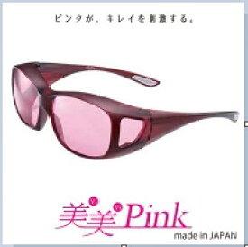 東海光学 美美Pink(ビビピンク)特別なピンクの波長がキレイを刺激するサングラス 日本製