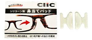 ハセガワ・ビコー クリックリーダー専用 シリコーン製 鼻当てパッド clic readersすべてのモデルに対応 日本製