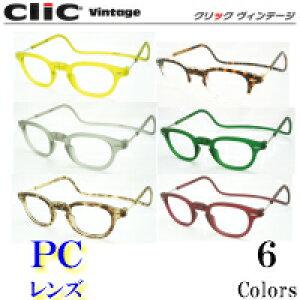 首にかける老眼鏡 Clic readers クリックリーダー クリックヴィンテージ PCレンズ