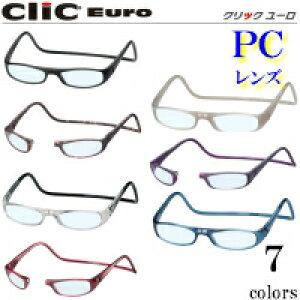 首にかける老眼鏡 Clic readers クリックリーダー クリックユーロ PCレンズ