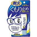 SOFT99 メガネのくもり止め 濃密ジェル 耐久タイプ 10g