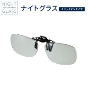 東海光学 NIGHT GLASS ナイトグラス 夜用メガネ クリップオンタイプ