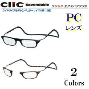 首にかける老眼鏡 Clic readers クリックリーダー クリックエキスパンダブル(ワイドサイズ) PCレンズ