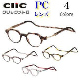 首にかける老眼鏡 Clic readers クリックリーダー クリックメトロ  PCレンズ