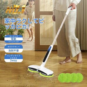 GOBOT 電動回転モップクリーナー コードレス 電動モップ 充電式 床掃除 モップ フローリングモップ 回転式 フロアワイパー 軽量 モップ 回転 式 モップ クリーナー 拭き掃除 フローリング 掃
