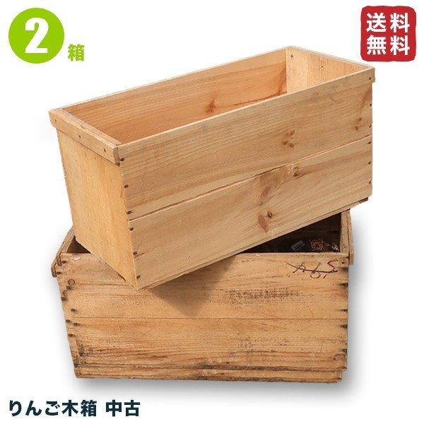 【送料無料】りんご木箱 2箱 訳あり 中古 ガーデニング アンティーク 収納ボックス DIY インテリア