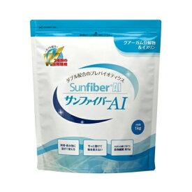 【送料無料】太陽化学 サンファイバーAI 1KG サンファイバー 食物繊維 天然 食物繊維送料無料 健康食品 サプリ