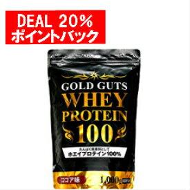 【楽天スーパーDEAL】20パーセントポイントバック!ゴールドガッツホエイプロテイン100ココア味 1000g