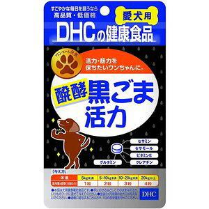 DHC 愛犬用 発酵黒ごま活力 60粒