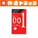 オカモト ゼロワン0.01mm(3コ入)