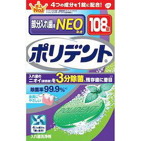 ポリデントNEO 入れ歯洗浄剤 108錠