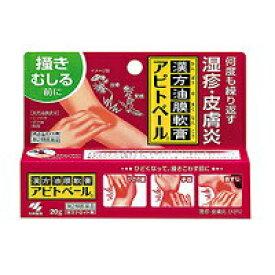 【第2類医薬品】 アピトベール 20g