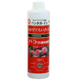 日清ガーデンメイトペンタガーデン バラの液体肥料 450ml家庭菜園 園芸