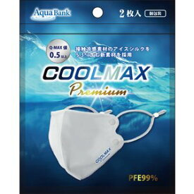 アクアバンク クールマックス プレミアム 2枚入りCOOLMAX PREMIUM 冷感マスクCOOLMAX premium 夏用 マスク 接触冷感 マスク 冷感 アクアバンク マスク 洗濯 冷たい