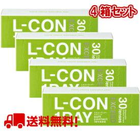 【4箱セット 送料無料】エルコンワンデー エクシード 1箱30枚 4箱コンタクトレンズ 1日使い捨て コンタクト エルコン L-con 1day