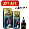 【第1類医薬品】リアップX5プラス60ml