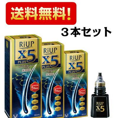 【送料無料】【第1類医薬品】リアップX5プラス 60ml3本セット