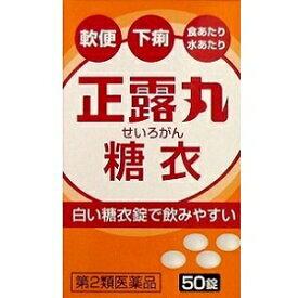 【第2類医薬品】キョクトウ 正露丸糖衣50錠