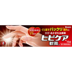 【第3類医薬品】 ヒビケア 軟膏 15g × 3個セット