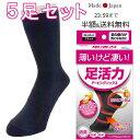 サンパック公式 足活力5足セット 送料無料 楽ちんテーピング靴下 パンプスもOK テーピングソックス 日本製 靴下 足裏 …
