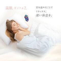 温眠サイクル2