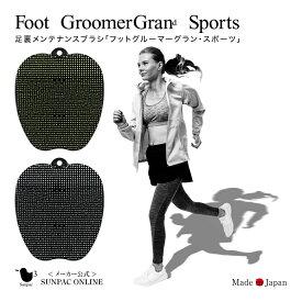 メーカー公式 フットグルーマーグランスポーツ サンパック テレワーク 運動不足 フットブラシ 足裏ブラシ 角質取り フットケア 日本製