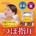 《メーカー直営店》お風呂用つぼまくら [日本製/入浴/バスピロー/風呂 枕/リラックス]