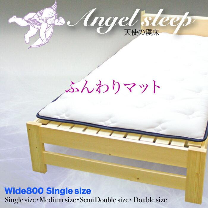 ふんわりマットSS フカフカ やわらかい 柔らかい マット ベッドマット 触り心地がいい 眠りやすい 軽い ソフトマット 肌触りがいい 通気性がいい リバーシブル ベッドクッション 眠りやすい つかい心地がいい