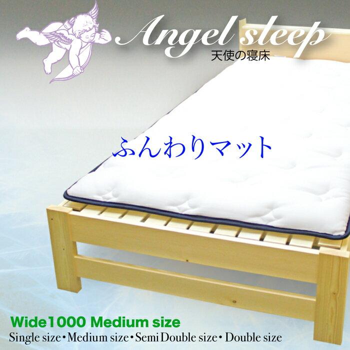 ふんわりマットM フカフカ やわらかい 柔らかい マット ベッドマット 触り心地がいい 眠りやすい 軽い ソフトマット 肌触りがいい 通気性がいい リバーシブル ベッドクッション 眠りやすい つかい心地がいい