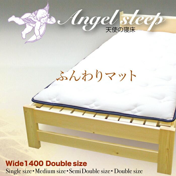ふんわりマットW フカフカ やわらかい 柔らかい マット ベッドマット 触り心地がいい 眠りやすい 軽い ソフトマット 肌触りがいい 通気性がいい リバーシブル ベッドクッション 眠りやすい つかい心地がいい