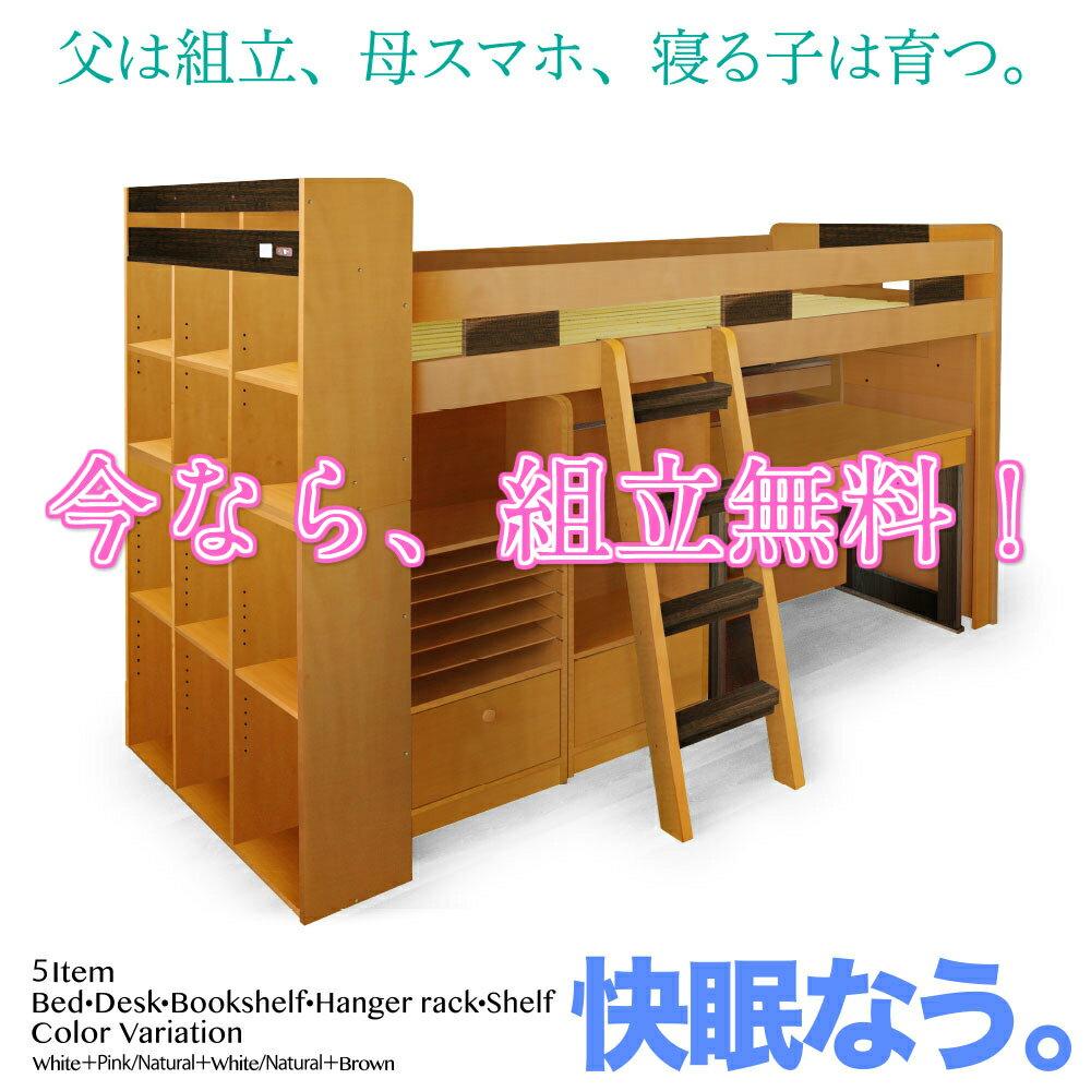 組立無料 ベッド システム ベット モカ ku9-34 ロフトベッド システムデスク ロフトベット 学習机 学習デスク シェルフ ラック 一人暮らし 収納 学生 ベッド デスク モダン シンプル 子供用 ベッド