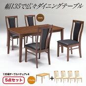 sak200201040-0325135テーブル5点ダイニングテーブル4人掛け二人〜四人掛け椅子4脚チェア椅子いすPVCレザーおしゃれダイニングチェアー