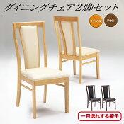 0110椅子のみ2脚1セット2脚1セットチェア椅子チェアいすデザイナーズチェアPVCレザーおしゃれダイニングチェアー軽いキッチン北欧お洒落北欧安い
