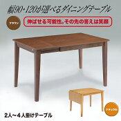 0105伸長式テーブルのみダイニングテーブル2~4人掛け二人〜四人掛けナチュラルテーブルブラウン色テーブル台所キッチン北欧お洒落