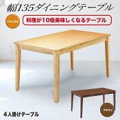 0105135テーブルのみダイニングテーブル4人掛け四人掛けナチュラルテーブルブラウン色テーブル台所キッチン北欧お洒落