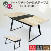 伸長式テーブル耐熱ガラス延長テーブルオートマティック伸長テーブルオートマチック伸長テーブル北欧おしゃれアイアン脚安い杢目
