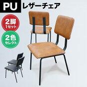 2脚1セットチェア椅子チェアいすデザイナーズチェアPUレザーおしゃれダイニングチェアー軽いキッチン北欧お洒落北欧アイアン脚安い