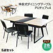 伸長式テーブル耐熱ガラス延長テーブルAT伸長テーブル5点セットアイアン脚安いチェア椅子いすPUレザーおしゃれダイニングチェアーお洒落北欧
