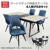 伸長式テーブル耐熱ガラス延長テーブルAT伸長テーブル5点セット回転式チェアアイアン脚安いチェア椅子いすPUレザーおしゃれダイニングチェアーお洒落北欧