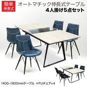 0321HLT-03+HLC-025点セット伸長式テーブル耐熱ガラス延長テーブルAT伸長テーブル5点セット回転式チェアアイアン脚安いチェア椅子いすPUレザーおしゃれダイニングチェアーお洒落北欧